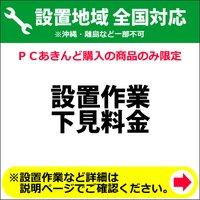 設置作業下見料金【送料無料】