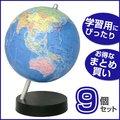 【セット】昭和カートン 地球儀 行政図タイプ 13cm 世界地図 卓上 カラー 学習用 9個セット 13-GTP-9SET 【送料無料】