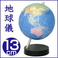 昭和カートン 地球儀 行政図タイプ 13cm 世界地図 卓上 カラー 学習用 13-GTP 【送料無料】