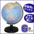 【セット】昭和カートン 絵入り地球儀 21cm 世界地図 卓上 カラー 学習用 6個セット 21-EK-6SET 【送料無料】