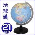 昭和カートン 絵入り地球儀 21cm 世界地図 卓上 カラー 学習用 21-EK 【送料無料】