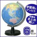 【セット】昭和カートン 地球儀 行政図タイプ 21cm 世界地図 卓上 カラー 学習用 6個セット 21-GK-6SET 【送料無料】
