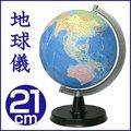 昭和カートン 地球儀 行政図タイプ 21cm 世界地図 卓上 カラー 学習用 21-GK 【送料無料】