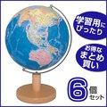 【セット】昭和カートン 地球儀 行政図タイプ 21cm 世界地図 卓上 カラー 6個セット 学習用 21-GM-6SET 【送料無料】