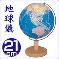 昭和カートン 地球儀 行政図タイプ 21cm 世界地図 卓上 カラー 学習用 21-GM 【送料無料】