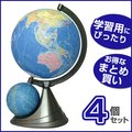 【セット】昭和カートン 二球儀 行政図26cm・天球儀13cm 世界地図 卓上 4個セット カラー 学習用 26-GF-J-4SET 【送料無料】