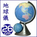 昭和カートン 二球儀 行政図26cm・天球儀13cm 世界地図 卓上 カラー 学習用 26-GF-J 【送料無料】