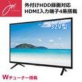 【送料無料】 外付けHDD録画対応 32V型 ハイビジョンLED液晶テレビ Wチューナー搭載 32TVW ジョワイユ