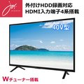【送料無料】 外付けHDD録画対応 40V型 フルハイビジョンLED液晶テレビ Wチューナー搭載 40TVW ジョワイユ