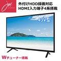 【送料無料】 外付けHDD録画対応 43V型 フルハイビジョンLED液晶テレビ Wチューナー搭載 43TVW ジョワイユ