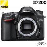 ニコン デジタル一眼レフカメラ D7200 ボディ D7200 【送料無料】