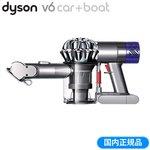 ダイソン 掃除機 サイクロン式 Dyson V6 Car+Boat ハンディクリーナー HH08DCCB カー アンド ボート【送料無料】