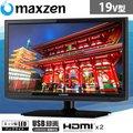 【送料無料】 19V型 ハイビジョン LED液晶テレビ J19SK02 マクスゼン maxzen