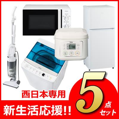 【新生活応援セット】ハイアール 電子レンジ+炊飯器+掃除機+洗濯機+冷蔵庫の5点セット JM-17F-60-W-SET2017 西日本専用【送料無料】