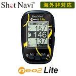ショットナビ GPS ゴルフナビ Shot Navi NEO2 Lite ショットナビ ネオ2 ライト NEO2L-Y 【送料無料】