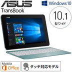 ASUS 2in1 タブレット ノートパソコン 10.1型ワイド 64GB TransBook T100HA-BLUE アクアブルー Microsoft Office Mobile エイスース 【送料無料】
