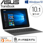 ASUS 2in1 タブレット ノートパソコン 10.1型ワイド 64GB TransBook T100HA-GRAY メタルグレー Microsoft Office Mobile エイスース 【送料無料】