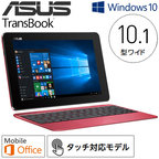 ASUS 2in1 タブレット ノートパソコン 10.1型ワイド 64GB TransBook T100HA-ROUGE ルージュレッド Microsoft Office Mobile エイスース 【送料無料】