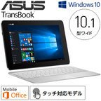 ASUS 2in1 タブレット ノートパソコン 10.1型ワイド 64GB TransBook T100HA-WHITE シルクホワイト Microsoft Office Mobile エイスース 【送料無料】