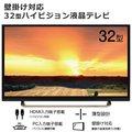 【送料無料】32型 地上デジタルハイビジョン 液晶テレビ ZM-TV0032 壁掛け対応 レボリューション