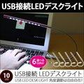 【送料無料】USL-002 | USB デスク ライト LED 10球 10灯 スリム フレキシブル アーム 角度 調節 自由 蛇腹 照明 卓上 PC パソコン 学習机 学習用 [ゆうメール配送][送料無料] ★500円 ポッキリ