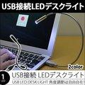 USL-007 | USB デスク ライト LED 1球 1灯 フレキシブル アーム 角度 調節 自由 蛇腹 照明 卓上 PC パソコン 学習机 学習用 [ゆうメール配送][送料無料]