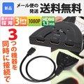 【送料無料】HDMI セレクター 3入力1出力 切替器 3ポート 電源不要 HDMI1.3 1080p対応 金メッキ フルHD セレクタ|CX-D38 [ゆうメール配送][送料無料]