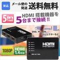 【送料無料】HDMI セレクター 5入力1出力 切替器 5ポート 電源不要 リモコン HDMI1.4 1080p対応 フルHD セレクタ|CX-D39 [ゆうメール配送][送料無料]