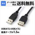 【送料無料】USBケーブル(1.5m) USB2.0 USB オス - USB メス 延長ケーブル 150cm RC-US02-15 [ゆうメール配送][送料無料]