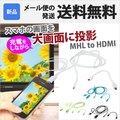 【送料無料】MHLケーブル MHL HDMI MHL対応 HDMI変換アダプタ HDMI変換 アダプタ 1080P フルHD TV テレビ モニタ モニター スマホ スマートフォン| NH-ALL[ゆうメール配送][送料無料]