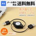【送料無料】USB 巻き取り ケーブル データ 転送 充電 コードリール 72cm ワンタッチ 延長 USB(M)-USB(M) RC-US05-01 [ゆうメール配送][送料無料]