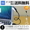【送料無料】USL-005   USB デスク ライト LED 3球 3灯 フレキシブル アーム 角度 調節 自由 蛇腹 照明 卓上 PC パソコン 学習机 学習用 [ゆうメール配送][送料無料] ★500円 ポッキリ