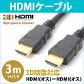 【送料無料】【HDMIケーブル 3m】HDMIオス-HDMIオス V1.4規格 3D映像対応 金メッキ 3.0m 300cm HDMI ケーブル hdmi|RC-HMM014-30 [ゆうメール配送][送料無料] ★500円 ポッキリ