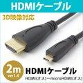 【送料無料】【HDMIケーブル 2m】HDMIオス-microHDMIオス V1.4規格 金メッキ 2.0m 200cm HDMI ケーブル hdmi|RC-HMM03-20 [ゆうメール配送][送料無料] ★500円 ポッキリ