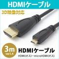 【送料無料】【HDMIケーブル 3m】HDMIオス-microHDMIオス V1.4規格 金メッキ 3.0m 300cm HDMI ケーブル hdmi|RC-HMM03-30 [ゆうメール配送][送料無料]