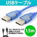 【送料無料】RC-US01-15 | USBケーブル 1.5m USB2.0 USB オス - USB オス ケーブル 1.5m [ゆうメール配送][送料無料]