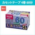 UR-60L4P_H   日立 マクセル カセットテープ 4巻 60分 maxell [宅配便配送][訳あり]