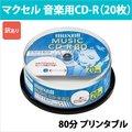 CDRA80WP.20SP_H | 日立 マクセル 音楽用CD-R 20枚 80分 maxell [宅配便配送][訳あり]