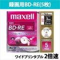 BE25VFWPA.5S | 日立 マクセル 録画用BD-RE 5枚 2倍速 ワイドプリンタブル 25GB ホワイトレーベル 5mmケース maxell ブルーレイ[宅配便配送]
