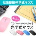 【送料無料】ER-MOUSE1 | 光学式 マウス オプティカル スクロールホイール付 USB 接続 シンプルな薄型 スリム [ゆうメール配送][送料無料]