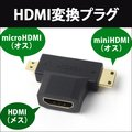 【送料無料】【変換アダプタ】HDMIメス-miniHDMI / microHDMI HDMI変換アダプタ ミニ&マイクロHDMI 便利グッズ HDMIコネクタ HDMIアダプタ HDMIプラグ|ER-HFMINI [ゆうメール配送][送料無料]