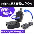 【送料無料】【変換アダプタ】USBメス-microUSBオス 可動式 自在な角度に曲げられる3次元コネクタ micro USB 変換コネクタ 変換プラグ アダプタ コネクタ プラグ ER-AFMK360 [ゆうメール配送][送料無料]