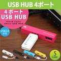 【送料無料】【USBハブ】4ポート USB2.0対応 電源不要 バスパワー ノートPCにぴったり パソコン用 コンパクト PC パソコン USB HUB ハブ カラフル HUB-35[ゆうメール配送][送料無料]