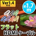 【送料無料】HDMIケーブル フラットケーブル 約1.7m 3D映像も楽しめる ハイスピード Ver1.4 規格 フルHD対応 金メッキ ゴールド端子 きしめん型 1080p 1440p 3D画像 | ER-CBHDMI18[ゆうメール配送][送料無料]