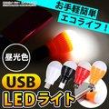 【送料無料】LEDデスクライト LEDライト 昼光色 USB接続 モバイルバッテリーと組み合わせると携帯ライトに変身 カンタン接続 USBライト 軽量 コンパクト|ER-ULED3[定形外郵便配送][送料無料]