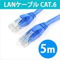 【送料無料】LANケーブル 5m Cat6LANケーブル Cat6 CAT.6 カテゴリ6 LAN ケーブル 5.0m ストレート ランケーブル|RC-LNR6-50[ゆうメール配送][送料無料]