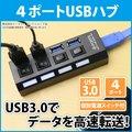【送料無料】USBハブ 3.0 USBハブ 4ポート USB3.0 対応 USBハブ スイッチ 付き USB2.0/1.1との互換性あり パソコン用 増設 独立スイッチ 電源不要 バスパワー HUB|ER-4HUBSW[ゆうメール配送][送料無料]