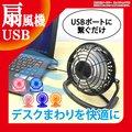 【送料無料】 USB 扇風機 卓上 USB扇風機 卓上扇風機 小型 コンパクト 上下 の角度調節可能 おしゃれ かわいい デスクファン ミニファン ミニ扇風機 FAN 夏物|[定形外郵便配送][送料無料]