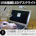 【送料無料】 デスクライト USB LED 3球 3灯 フレキシブル アーム USBライト LEDライト フレキシブルアーム 照明 軽量 卓上 PC パソコン 学習机 読書 車内|USL-008[ゆうメール配送][送料無料]
