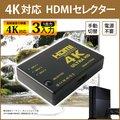 【送料無料】HDMI セレクター 4K 対応 3ポート 3入力 1出力 HDMIセレクター 電源不要 切替器 AVセレクター HDMIセレクター ブルーレイ ゲーム PS4 テレビ|ER-HM4K[ゆうメール配送][送料無料] ★1000円 ポッキリ